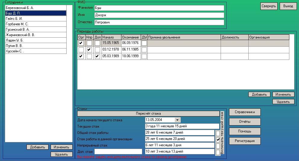 калькулятор стажа - программа для расчёта стажа